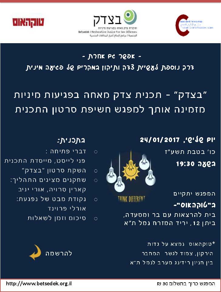 אירוע בצדק ינואר 2017