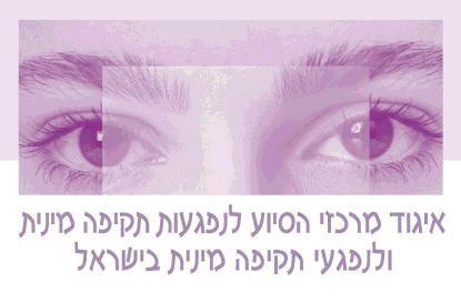 האיגוד ומרכזי הסיוע לנפגעות ולנפגעי תקיפה מינית