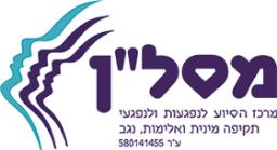 מסלן – מרכז סיוע לנפגעות תקיפה מינית, נגב