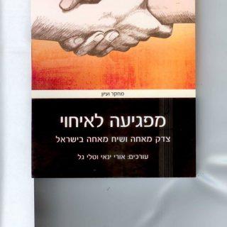 ערב השקה לספר מפגיעה לאיחוי: צדק מאחה ושיח מאחה בישראל