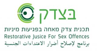 בצדק updated their profile picture.