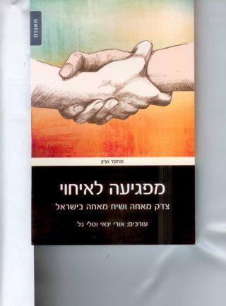 היום הגיעה אלי החבילה: מספר עותקים מהספר החדש, בעריכה משותפת שלי עם פרופ' אורי י