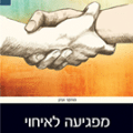 """הספר """"מפגיעה לאיחוי צדק מאחה ושיח מאחה בישראל"""" שערכו פרופ'"""